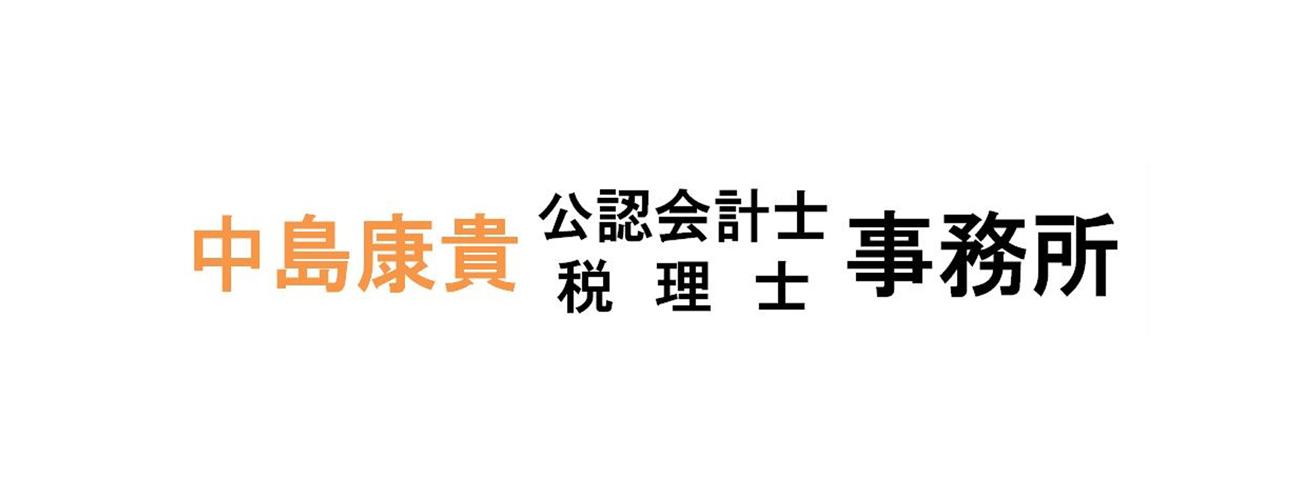 中島康貴公認会計士税理士事務所