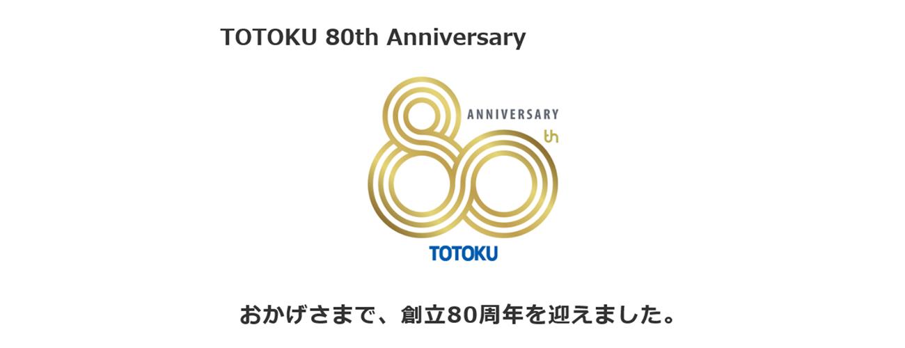 東京特殊電線株式会社