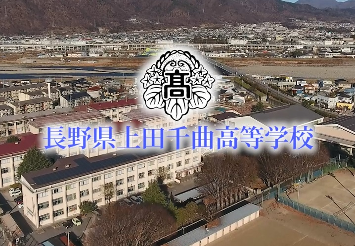長野県上田千曲高等学校
