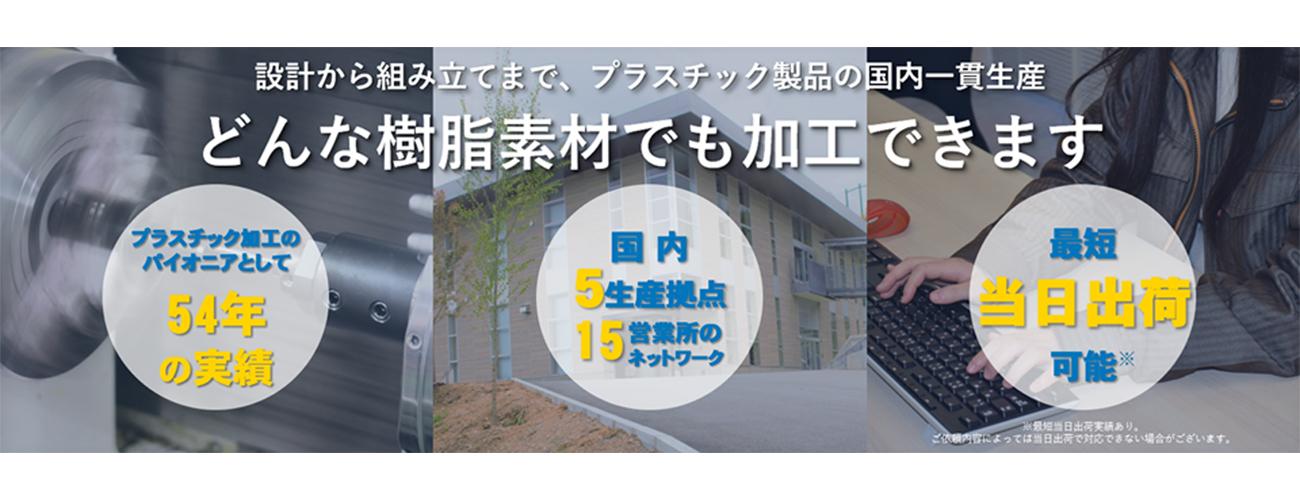 株式会社ヤマデン 長野営業所